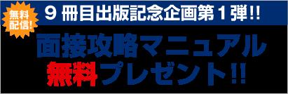 面接攻略マニュアル無料プレゼント!