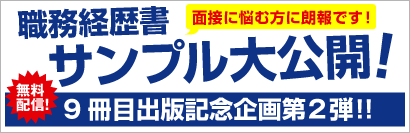 職務経歴書サンプル大公開!
