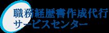 職務経歴書作成代行サービスセンター